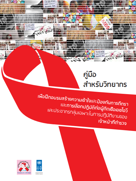 Training Manual: Prevention of Stigma and Discrimination against PLHIV and KAPs in Police Operation