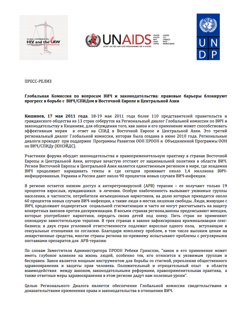 Press Release: Global Commission on HIV and the Law Reviews Legal Barriers Blocking Progress on HIV and AIDS in Eastern Europe and Central Asia