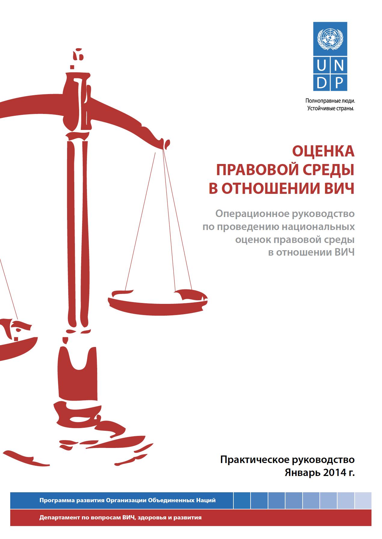 Практическое руководство:Оценка правовой среды в отношении ВИЧ: Операционное руководство по проведению национальных оценок правовой среды в отношении ВИЧ